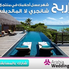 اربحي شهر عسل أحلامك في منتجع Shangri-La Maldives