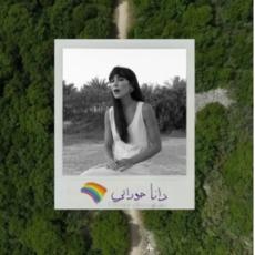 """8 أصوات عربيّة لامعة تنشد """"زوروني"""" دعماً لـ""""بيت البركة"""""""