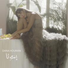 """""""إنت أنا""""... من دانا حوراني إلى المرأة العربيّة"""