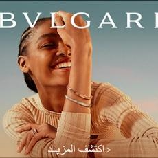 إصدارات Bvlgari الجديدة تحيي الجرأة والتعبير عن الذات